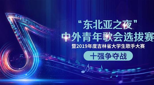 东北亚之夜 中外青年歌会选拔赛 十强争夺战