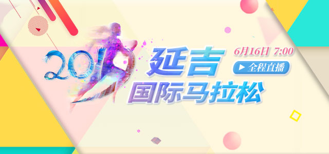 2019延吉国际马拉松全程直播