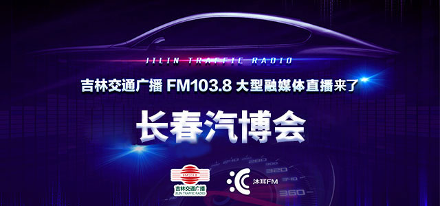 长春汽博会丨吉林交通广播融媒体直播来了