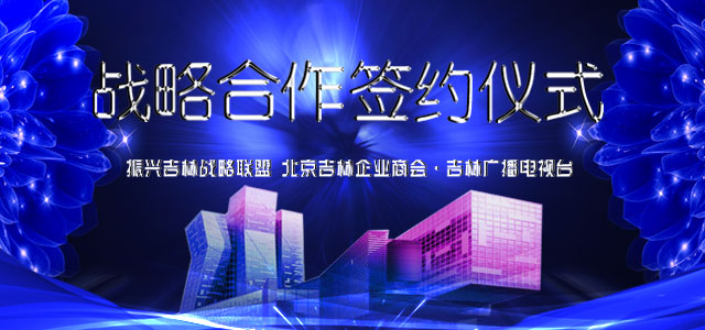 振兴吉林战略联盟 北京吉林企业商会与吉林广播电视台战略合作签约仪式
