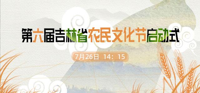 第六届吉林省农民文化节启动式