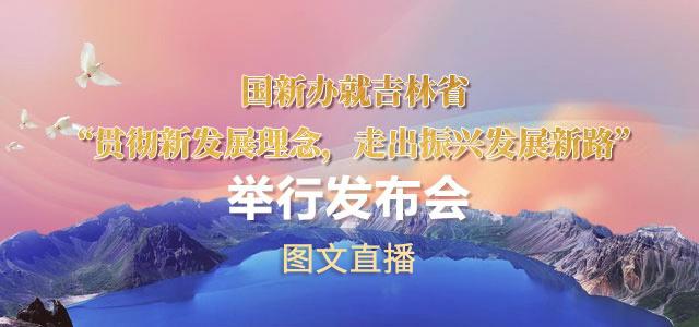 庆祝新中国成立70周年吉林省专场新闻发布会