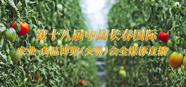 长春农博会开幕 吉林广播电视台全媒体直播带你看新鲜