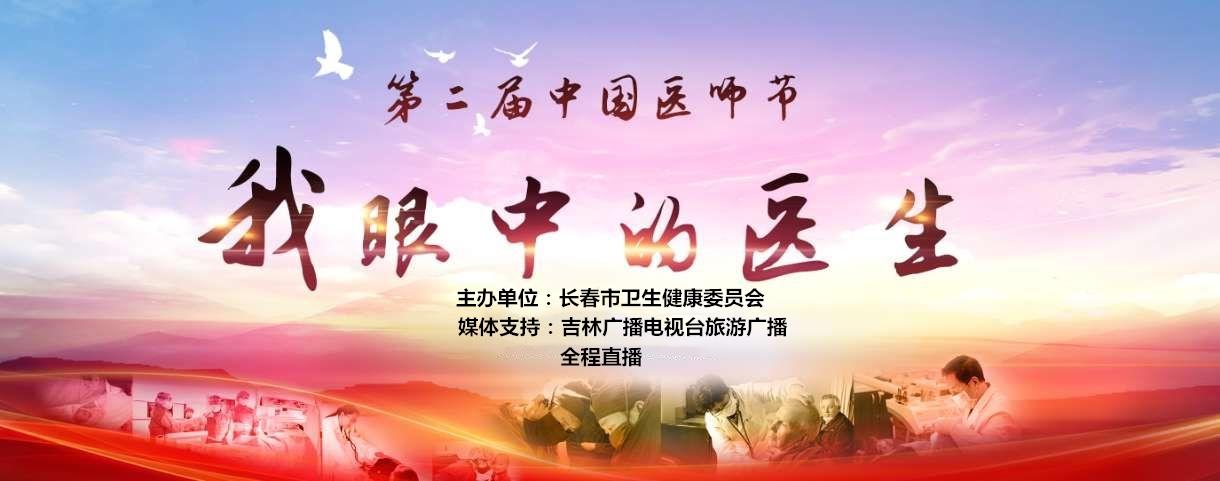 """第二届中国医师节""""我眼中的医生""""主题纪念活动"""