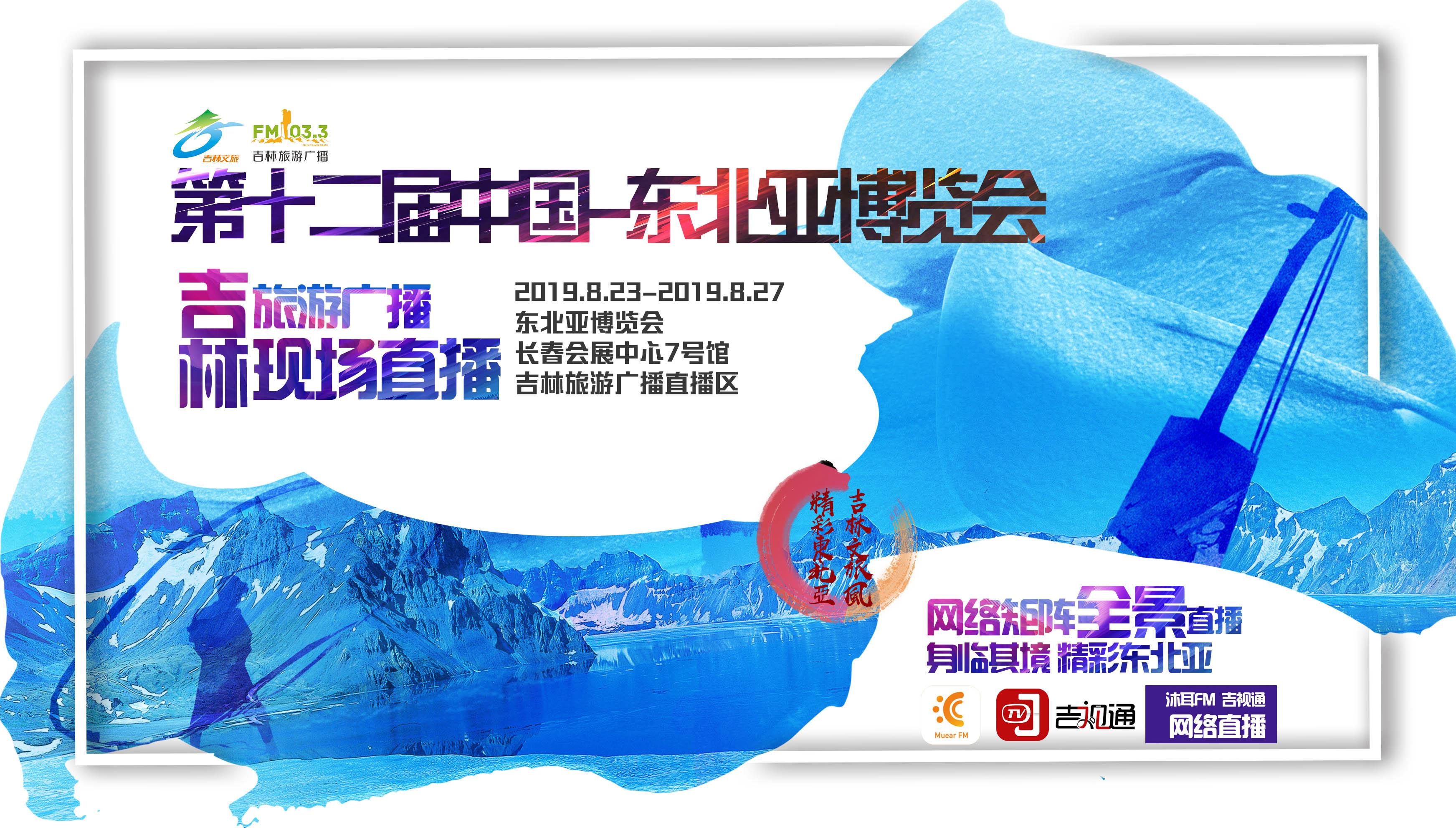 现场直播|必去东北亚博览会的十大理由