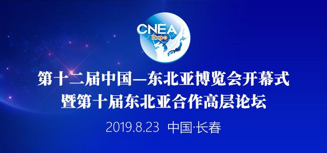 第十二届中国—东北亚博览会开幕式暨第十届东北亚合作高层论坛