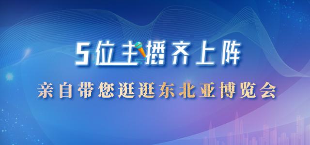 5位主播齊上陣 親自帶您逛逛東北亞博覽會