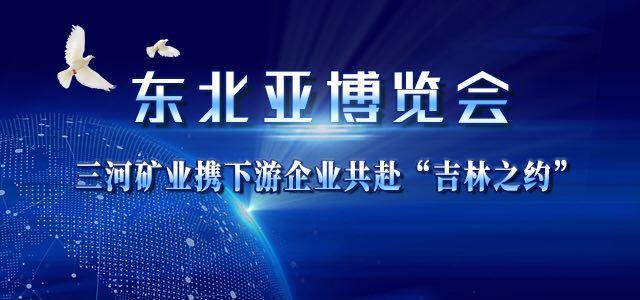 """東北亞博覽會丨三河礦業攜下游企業共赴""""吉林之約"""""""
