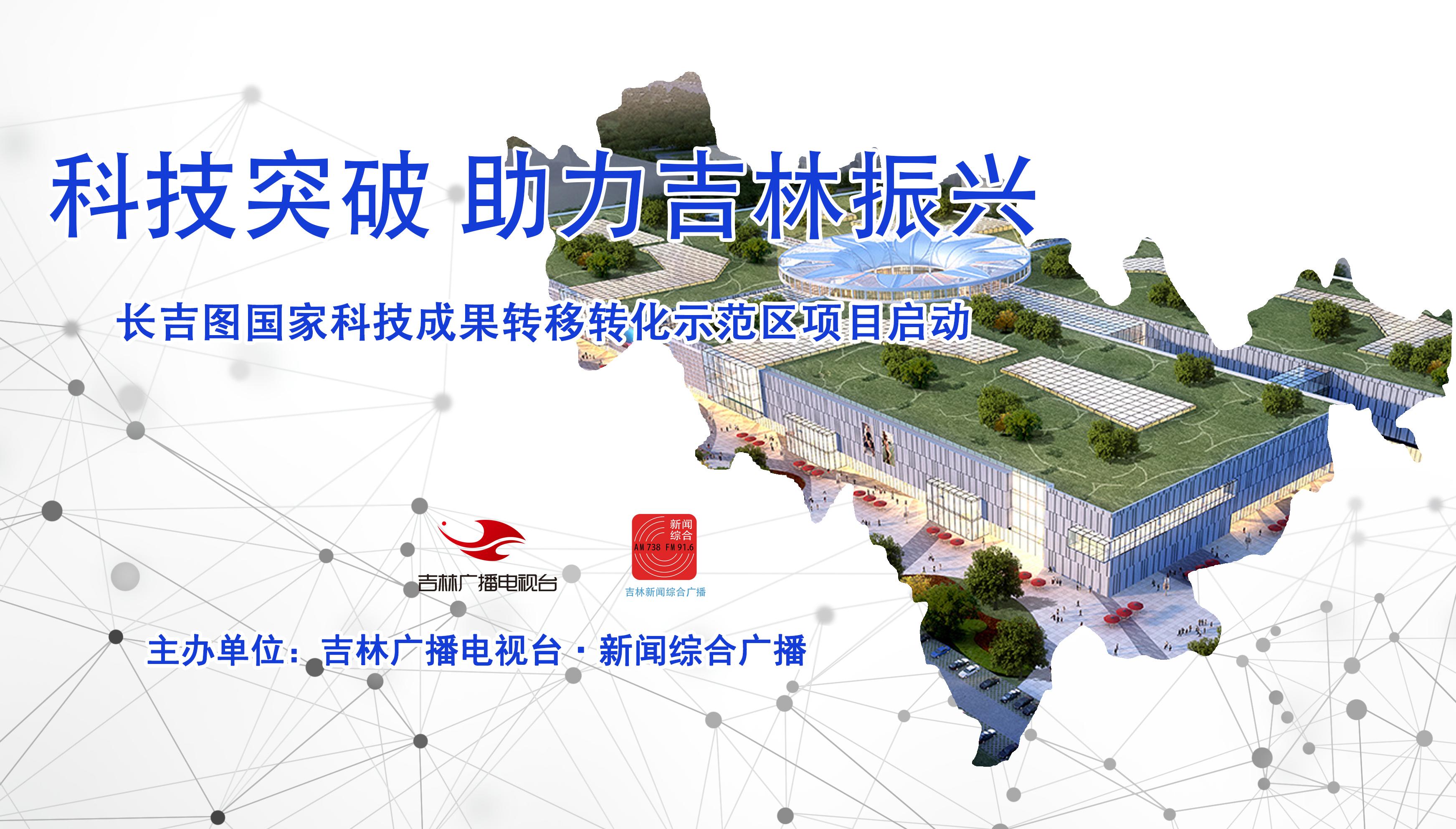 科技突破 助力吉林振兴——长吉图国家科技成果转移转化示范区项目启动