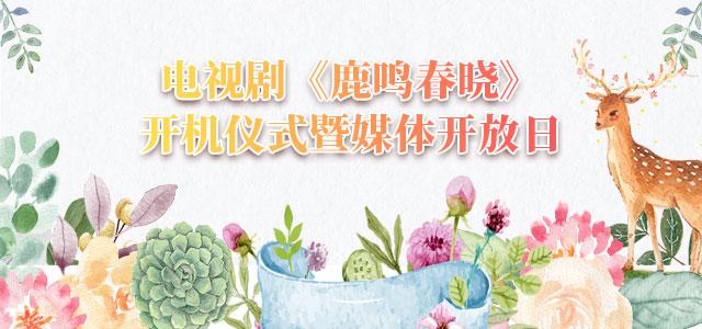 电视剧《鹿鸣春晓》开机仪式暨媒体开放日