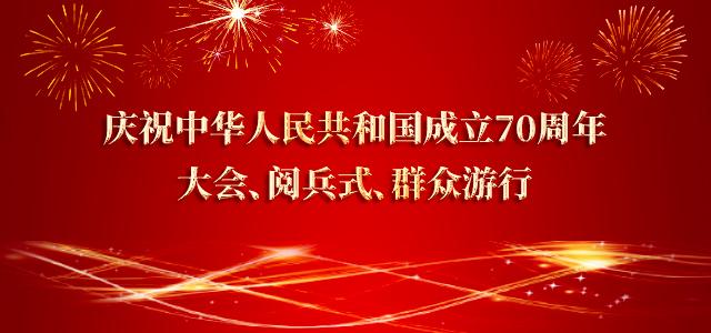 慶祝中華人民共和國成立70周年大會、閱兵式、群眾游行