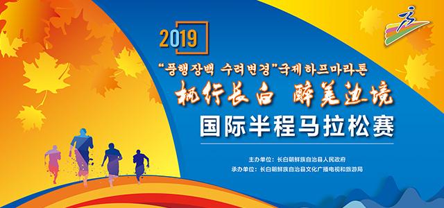 """长白朝鲜族自治县2019""""枫行长白·醉美边境""""国际半程马拉松赛"""