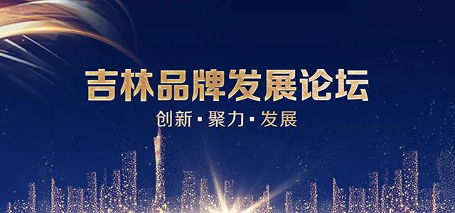 www.yabet19.net品牌发展论坛