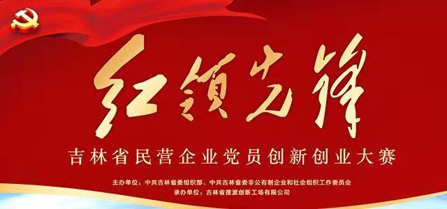"""""""红领先锋""""吉林省民营企业党员创新创业大赛总决赛"""