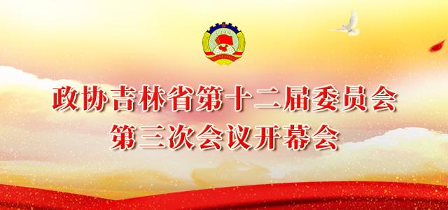 政协万博手机注册省第十二届委员会第三次会议开幕会