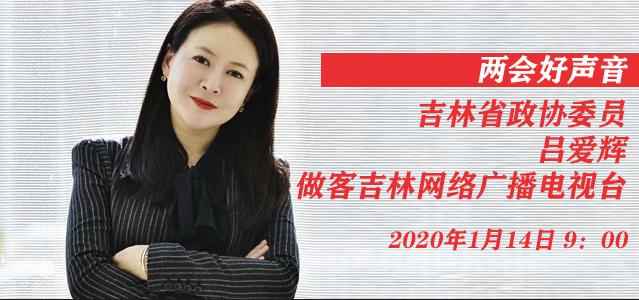 两会好声音|万博手机注册省政协委员吕爱辉做客万博手机注册网络广播电视台