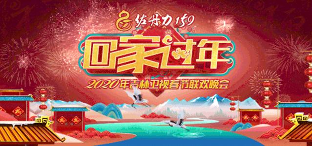 《回家過年》2020年吉林衛視春節聯歡晚會