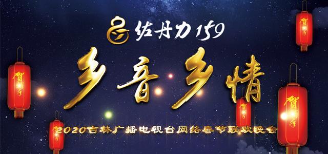 《鄉音鄉情》2020吉林廣播電視臺網絡春節聯歡晚會