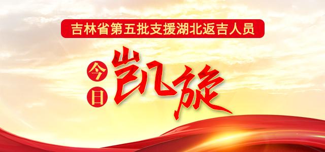 吉林省支援湖北第五批返吉人员今天凯旋