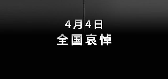 2020年4月4日全国性哀悼活动
