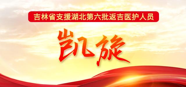 吉林省支援湖北第六批返吉医护人员凯旋