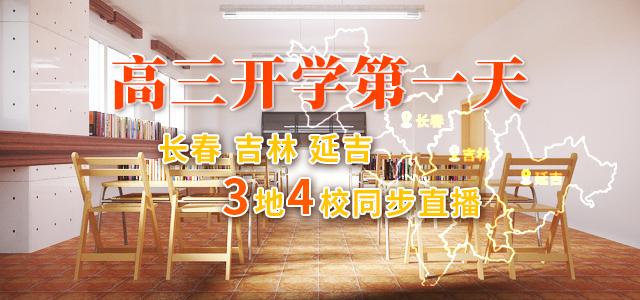 高三开学第一天丨长春吉林延吉3地4校同步直播