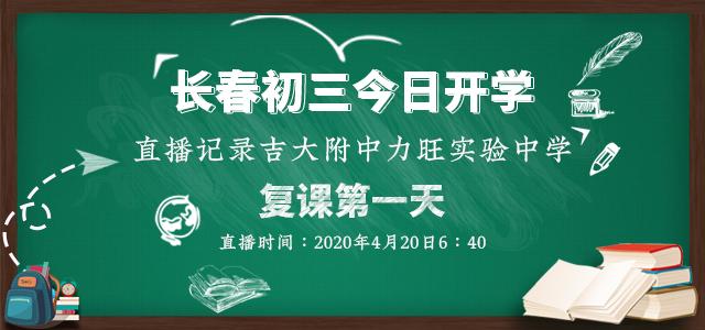 长春初三今日开学丨直播记录吉大附中力旺实验中学复课第一天