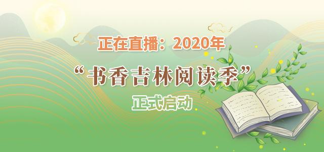 """2020年""""書香吉林閱讀季""""正式啟動"""