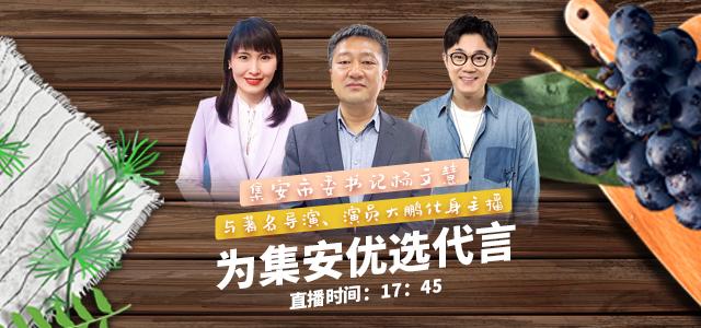 集安市委書記楊文慧與著名導演、演員大鵬化身主播 為集安優選代言
