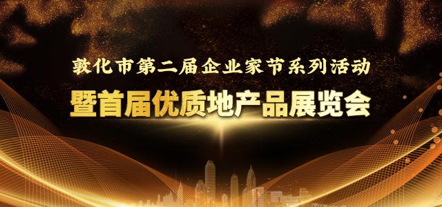 敦化市第二届企业家节系列活动暨首届优质地产品展览会