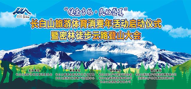 长白山旅游体育消费年活动启动仪式