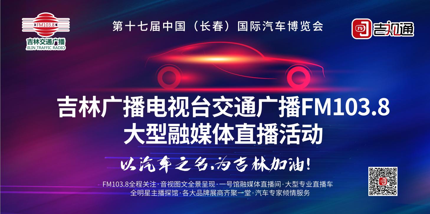 长春汽博会|吉林交通广播大型融媒体直播
