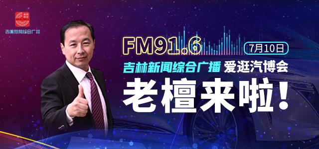 FM91.6吉林新闻综合广播爱逛汽博会——老檀来啦!