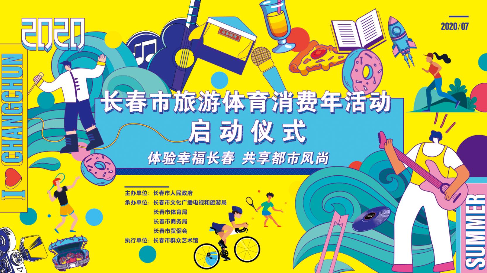 长春市旅游体育消费年活动启动仪式