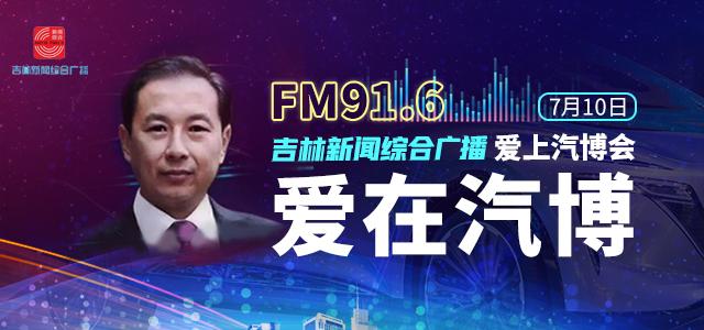 FM91.6吉林新闻综合广播爱上汽博会——爱在汽博