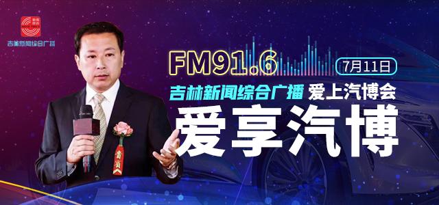 FM91.6吉林新闻综合广播爱上汽博会——爱享汽博