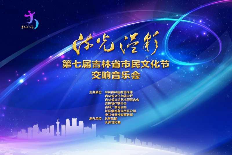 """""""流光溢彩""""第七届吉林省市民文化节交响音乐会"""