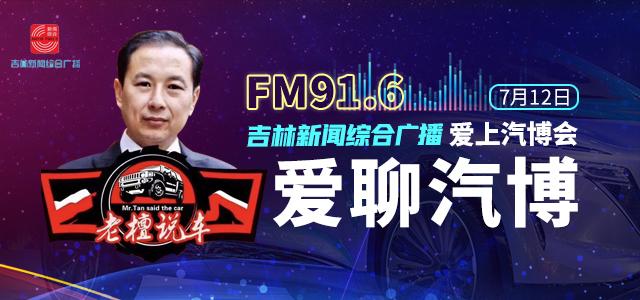 FM91.6吉林新聞綜合廣播愛上汽博會——愛聊汽博