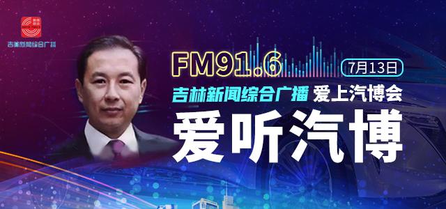 FM91.6吉林新聞綜合廣播愛上汽博會——愛聽汽博