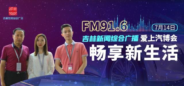 FM91.6吉林新聞綜合廣播愛上汽博會——暢想新生活