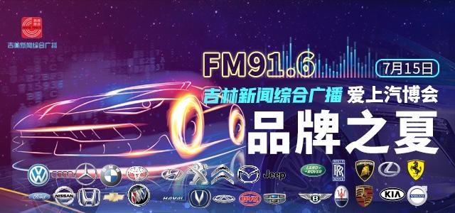 FM91.6吉林新聞綜合廣播愛上汽博會——品牌之夏