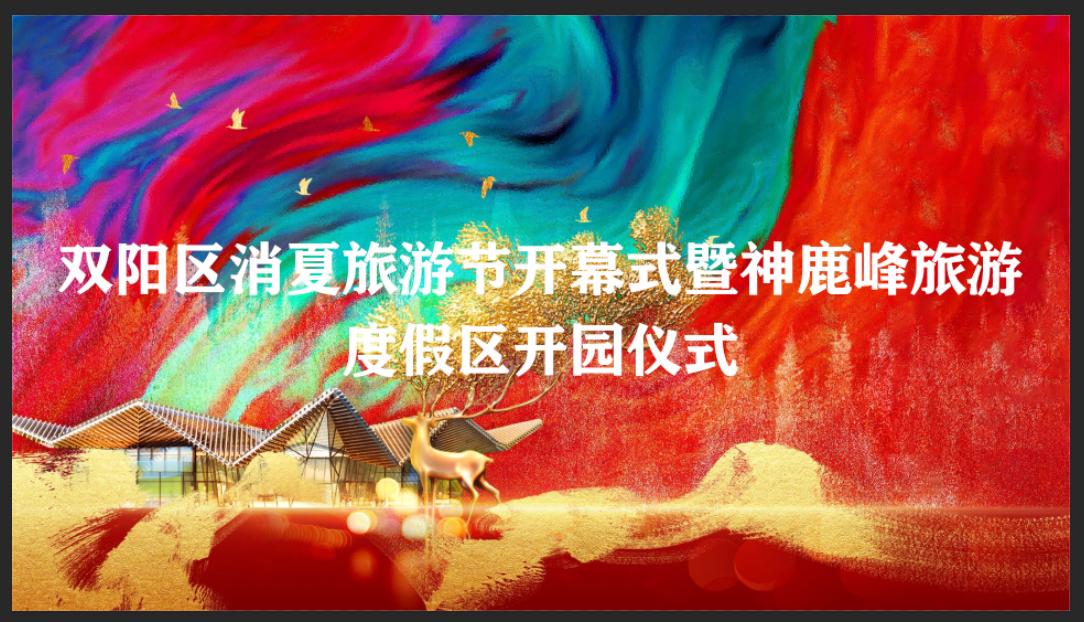 双阳区消夏旅游节开幕式暨神鹿峰旅游度假区开园仪式
