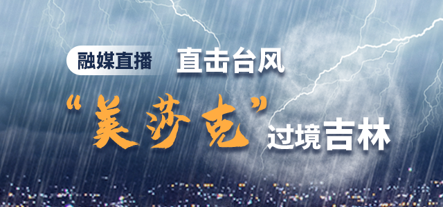"""融媒直播丨直击台风""""美莎克""""过境吉林"""