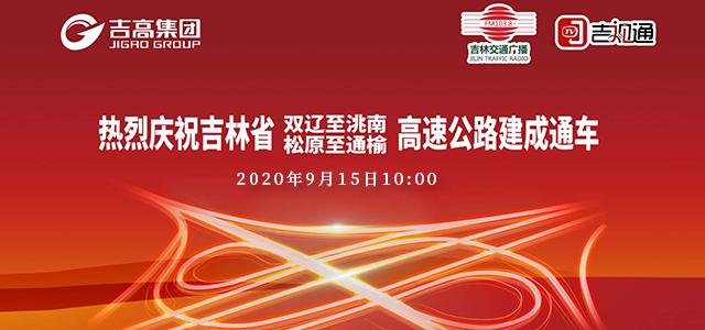 吉林省松通、双洮高速公路建成通车大型融媒体直播
