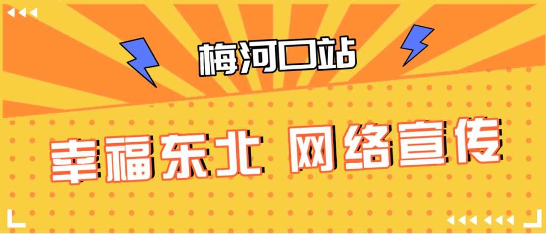"""""""幸福东北""""网络宣传【梅河口站】"""