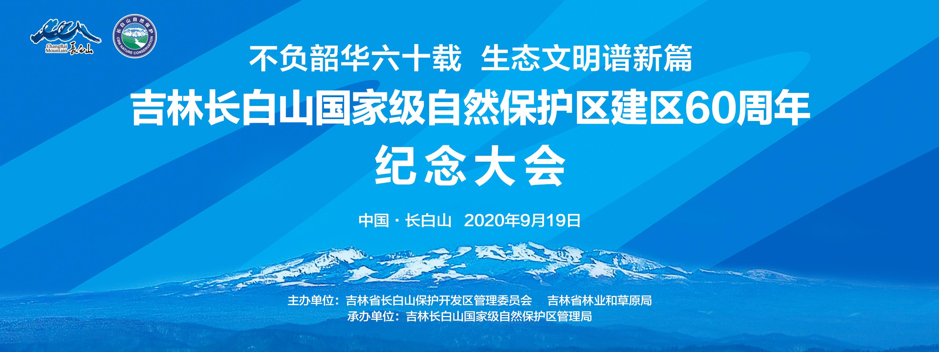 長白山自然保護區建區60周年紀念大會