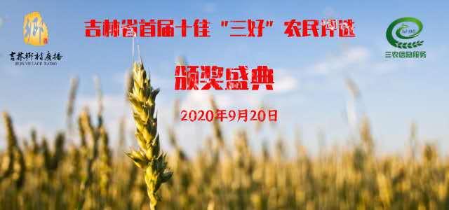 """吉林省首届十佳""""三好""""农民评选颁奖盛典"""