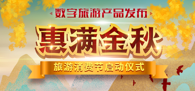 """数字旅游产品发布暨""""惠满金秋""""旅游消费节启动仪式"""