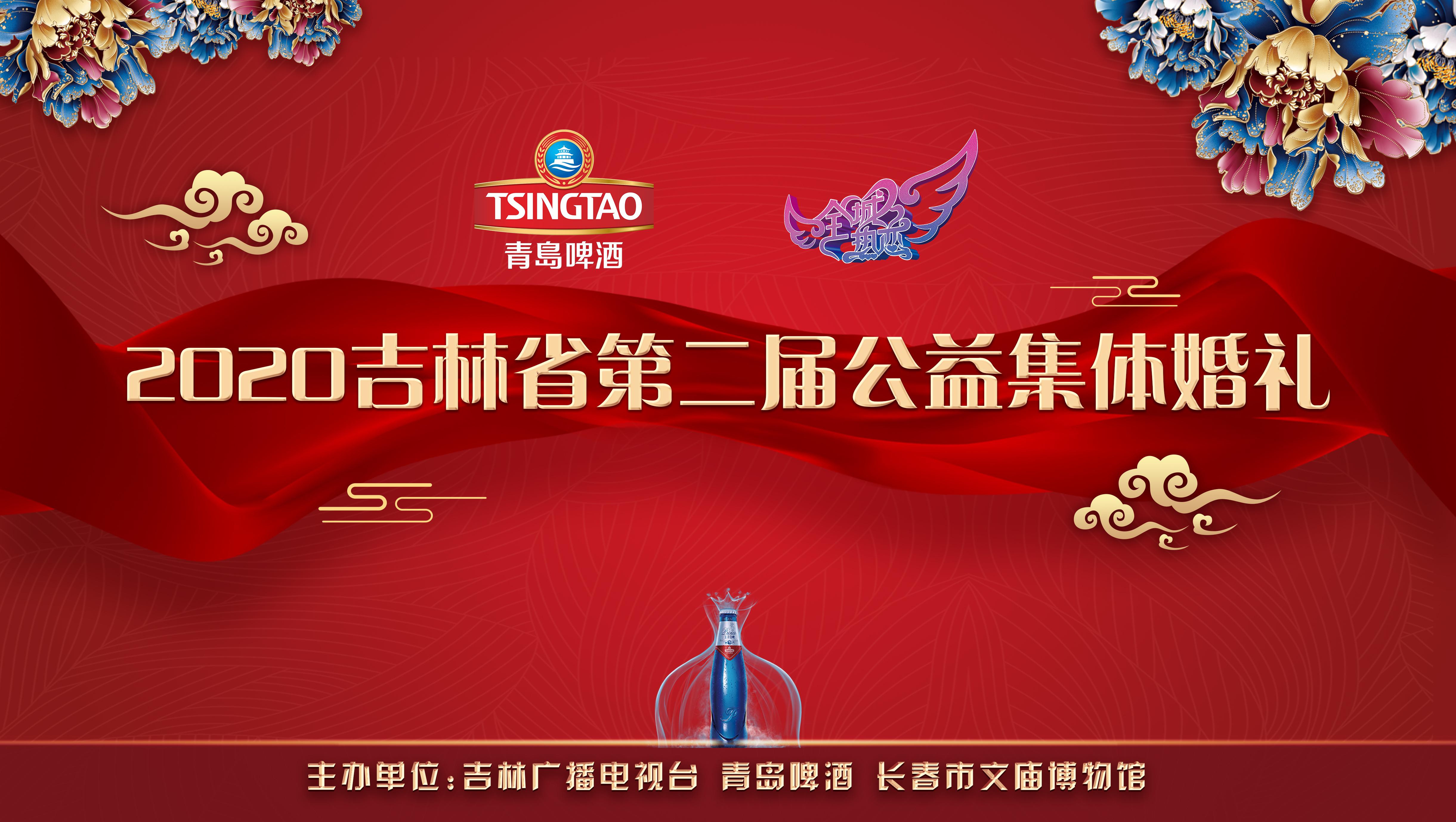 2020吉林省第二届公益集体婚礼