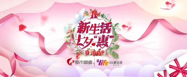 新生活 七夕惠:你要的惊喜和浪漫都在这里——欧亚新生活七夕大直播